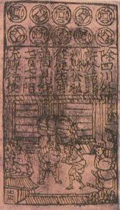 prvi papirant denar jiaozi